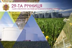 Привітання т.в.о. Голови Держрезерву з нагоди 29-ої річниці створення системи державного резерву України