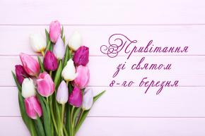 Привітання т.в.о. Голови Держрезерву зі святом 8-го березня