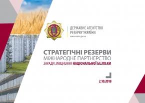 Прес-анонс.  Саміт «Нова ера стратегічних резервів. Міжнародне партнерство заради зміцнення національної безпеки»