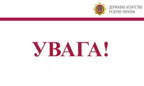 Коментар Державного агентства резерву України до новини стосовно розкрадання і незаконного вивезення майна Держрезерву