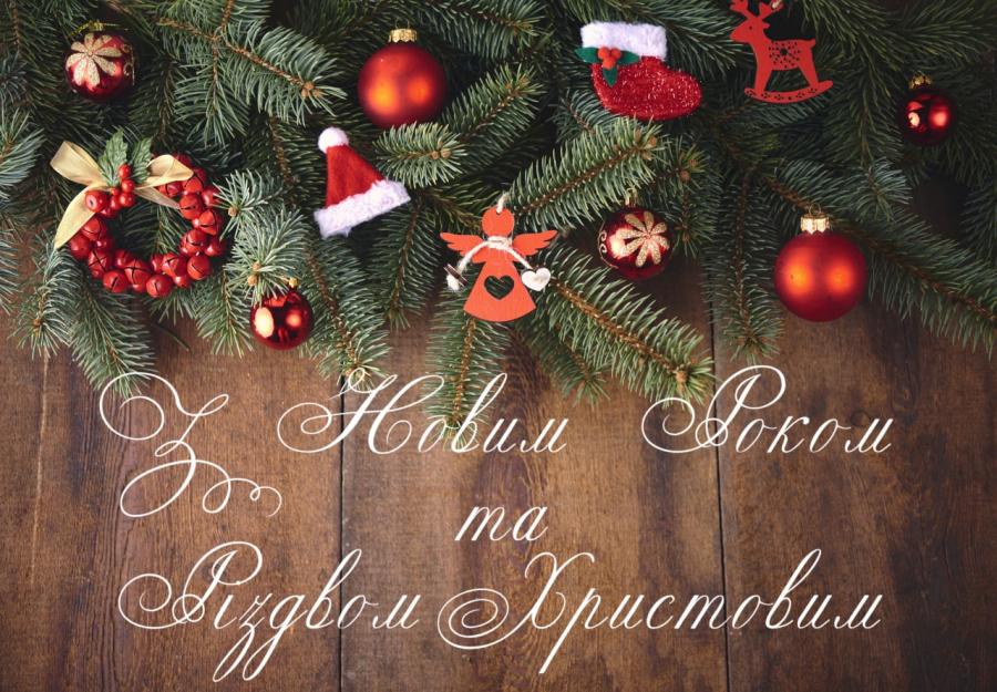 Привітання т.в.о. Голови Держрезерву з Новим Роком та Різдвом Христовим