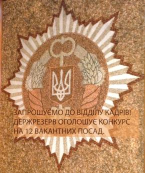 Держрезерв оголошує конкурс на зайняття вакантних посад державної служби категорій