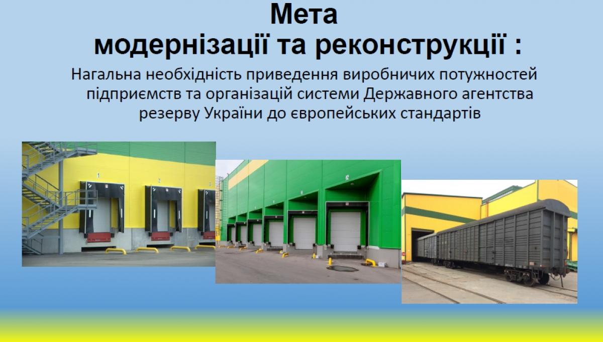 Голова Держрезерву та представники КМДА відвідали презентацію проекту  модернізації та реконструкції холодильних камер комбінату