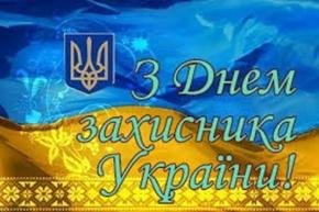 Привітання Голови Держрезерву з Днем захисника України та святом Покрови Пресвятої Богородиці