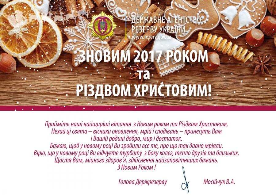 Привітання Голови Держрезерву Вадима Мосійчука з Новим Роком та Різдвом Христовим