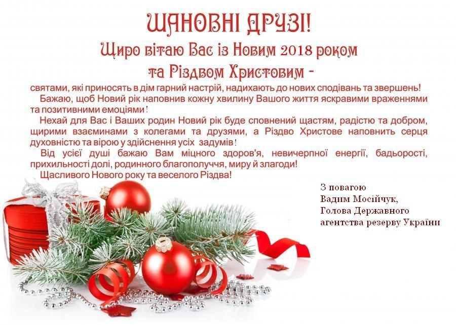 З прийдешнім Новим роком та Різдвом Христовим!