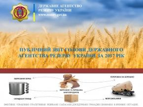 Увага! Публічний звіт Голови Державного агентства резерву УкраїниВадимаМосійчука за 2017 рік перенесено!