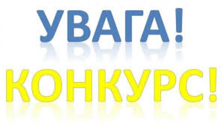 Всеукраїнський конкурс «Кращий державний службовець»