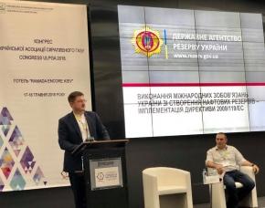 Голова Держрезерву взяв участь у форумі «Congress ULPGA 2018»
