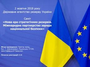 Анонс. Саміт «Нова ера стратегічних резервів.  Міжнародне партнерство заради зміцнення національної безпеки»