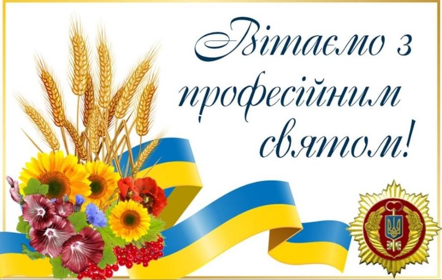 Вітання Голови Державного агентства резерву України  із Днем заснування відомства