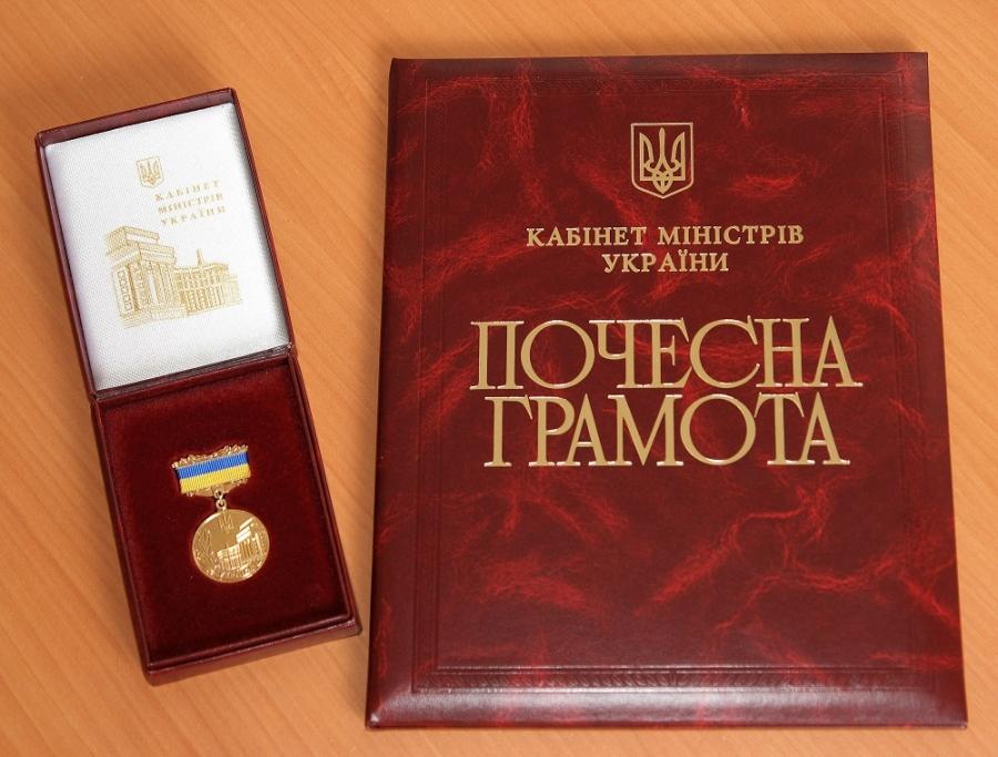 Урядові нагороди з нагоди Дня Держрезерву