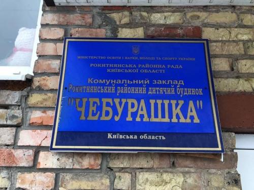 Разом зі Святим Миколаєм представники Держрезерву відвідали дитячий будинок fed071cd79698