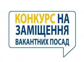 Уряд оголосив конкурсний відбір на вакантні посади першого заступника та заступника Голови Державного агентства резерву