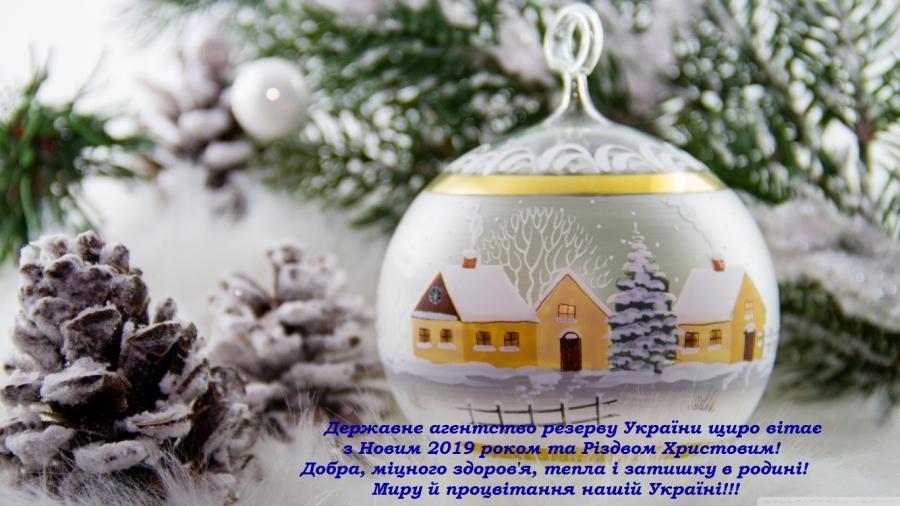 Вітання Голови Державного агентства резерву України