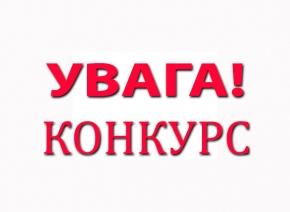 Державне агентство резерву України оголошує конкурс на зайняття вакантної посади  директора державного підприємства «Хлібна база № 77»
