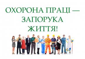 Охорона праці на захисті життя