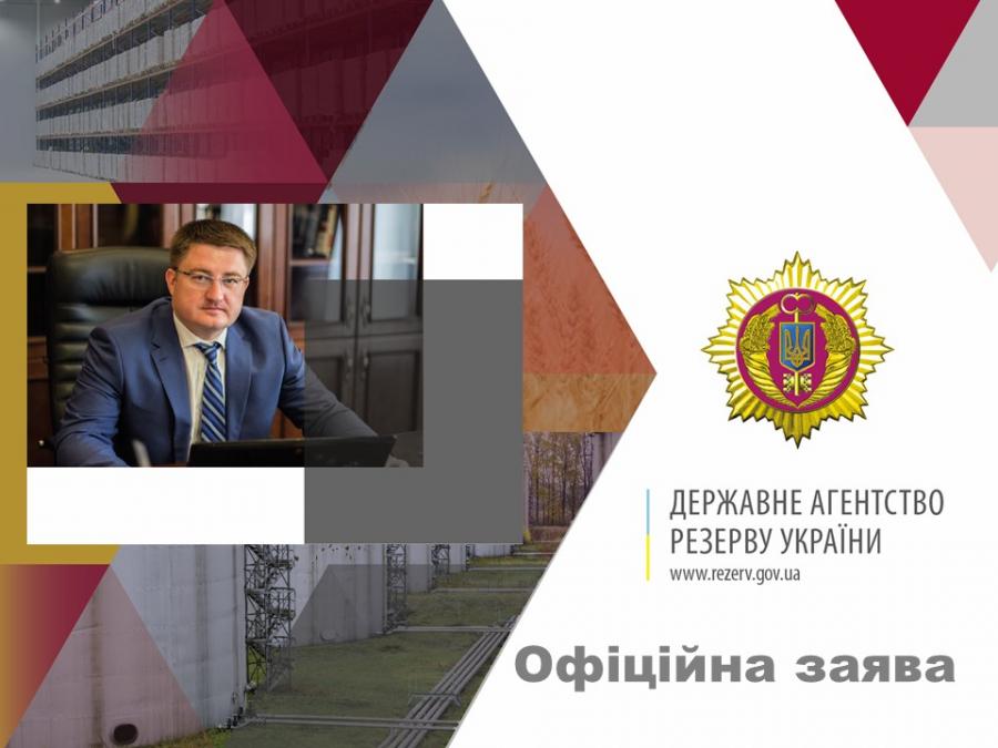 Офіційна заява Державного агентства резерву України  щодо Звіту Рахункової палати