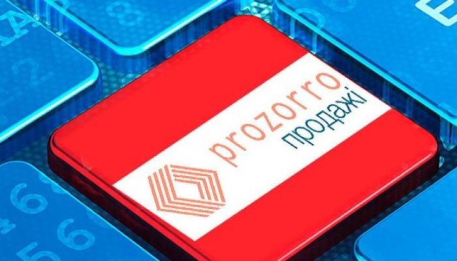 Держрезерв України реалізовуватиме матеріальні цінності  через ProZorro. Продажі