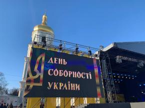 22 січня – День Соборності України