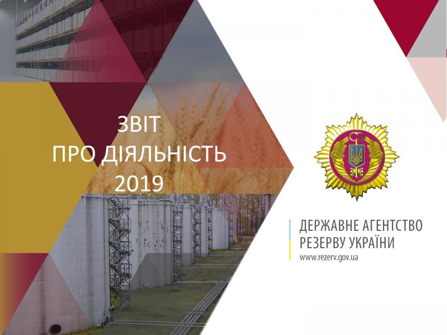 Звіт ГоловиДержавного агентства резерву України Ярослава Погорілогоза 2019 рік.