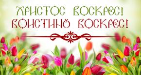 Щиро вітаємо зі світлим святом Воскресіння Христа!