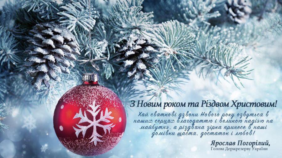 Привітання Голови Державного агентства резерву України